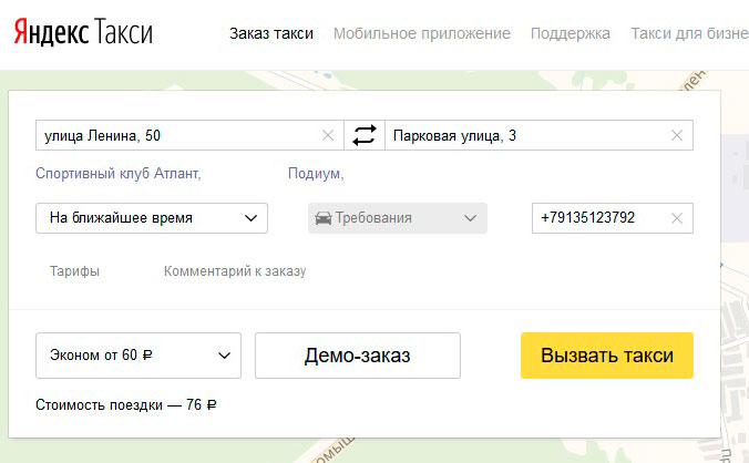 Пример оформления заказа такси в железногорск по району Яндекс