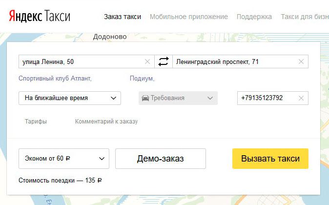 Пример оформления заказа такси между районами через Яндекс