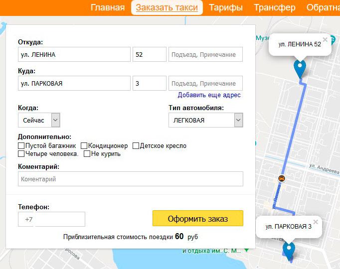 Пример оформления заказа такси в железногорск по району Экодом