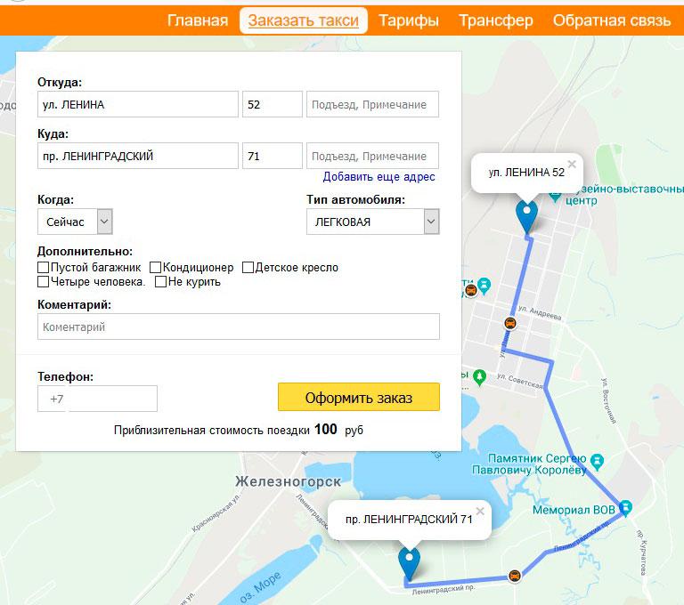 Тот же маршрут между районами в Экодом такси